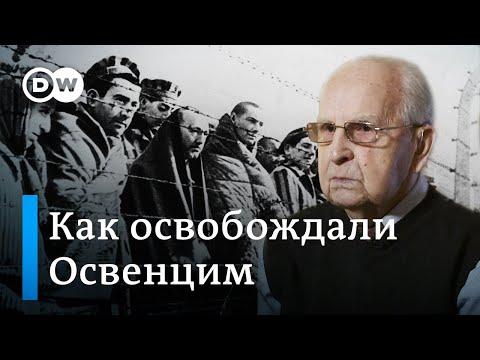 Освобождение Освенцима в