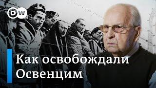 Освобождение Освенцима в 1945 году: воспоминания офицера Красной армии о нацистском лагере смерти