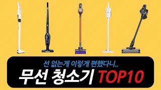2021년 무선 청소기 추천 랭킹 순위 TOP10 (디…