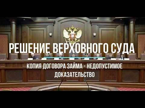 Решение Верховного суда копия договора займа недопустимое доказательство