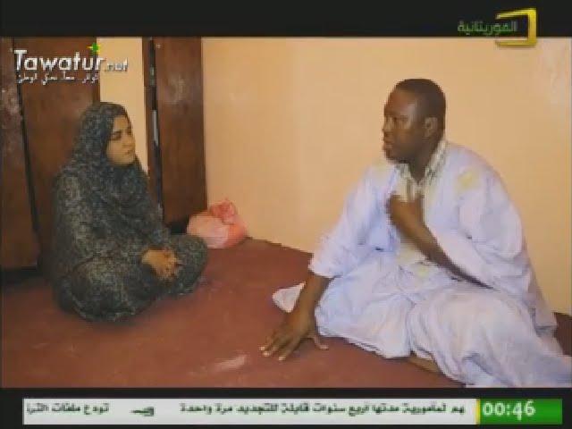 مسلسل المرأة وطن آخر - الحلقة 30 - رمضان 2016- قناة الموريتانية