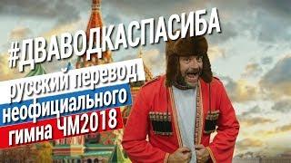ДВА ВОДКА СПАСИБА - неофициальный гимн ЧМ2018 | русский перевод |