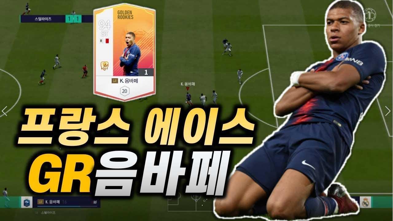 피파온라인4 GR음바페 스페셜 리뷰 역대급 가성비 피파4(Kylian Mbappe Special-FIFA ONLINE4)