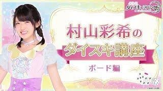 ゆいりーこと村山彩希が誰でも簡単に楽しめる新作スマホゲーム『AKB48ダ...