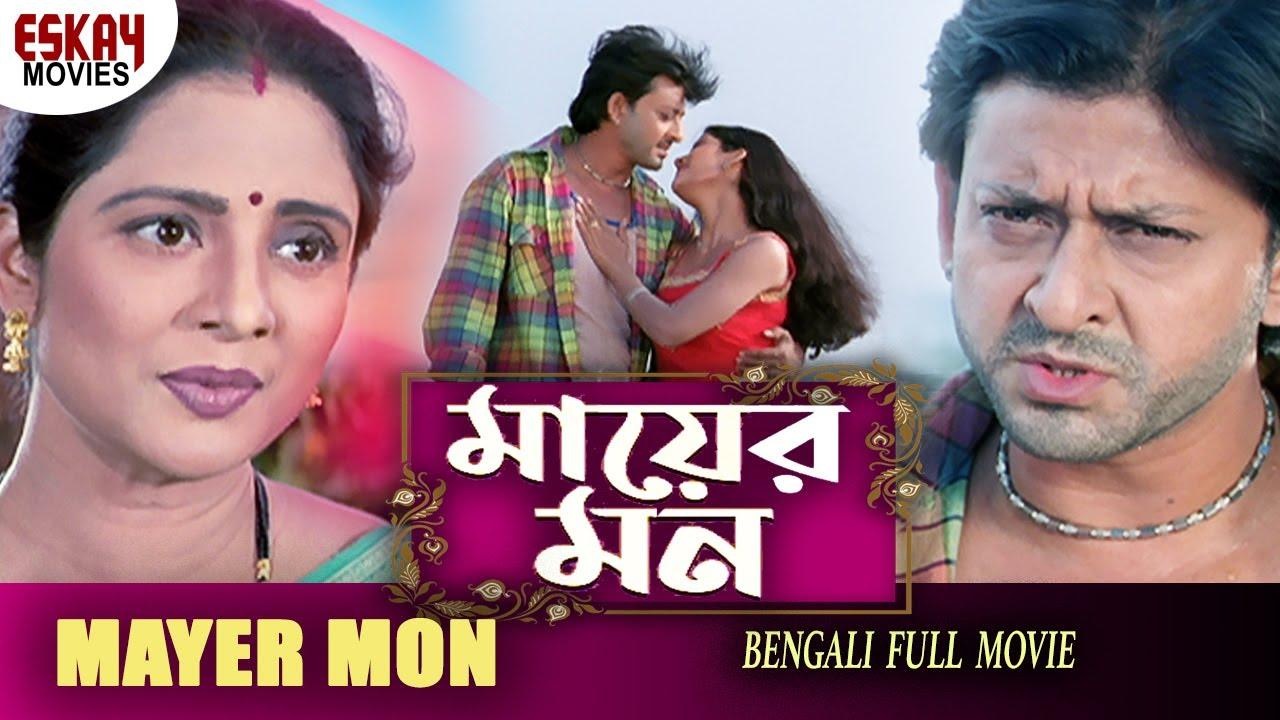 Mayer Mon | Latest Bengali Movie