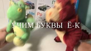 Вчимо букви Е-К разом з дракошей. Розвиваючі відео для дітей
