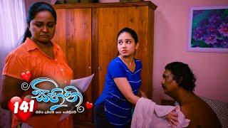 Sihini | Episode 141 - (2020-11-11) | ITN Thumbnail
