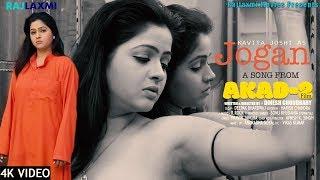 Latest Haryanvi Song 2018 | JOGAN | जोगन | Uttar Kumar | Kavita Joshi | Akad - 2 | New Haryanvi Song