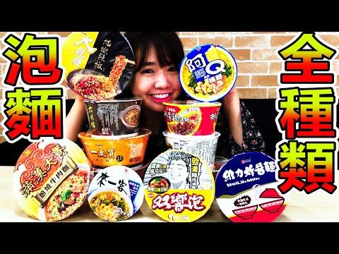 大胃王挑戰吃光便利商店全種類的泡麵!? 新成員和頻道秘辛也全都曝光!