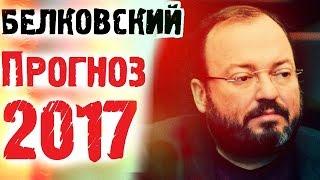 Станислав Белковский 2017 это год Дональда Трампа и Владимира Путина! КТО победит?