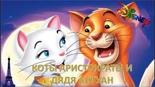 Коты аристократы и дядя Антуан. Дисней. Для детей!!!