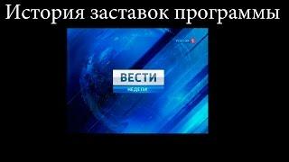 История заставок выпуск №12 программа ''Вести недели''