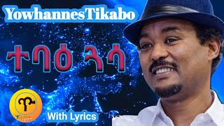 Eritrean music Yowhannes Tikabo Wedi Tikabo - Tebae Guasa (ተባዕ ጓሳ) With Lyrics