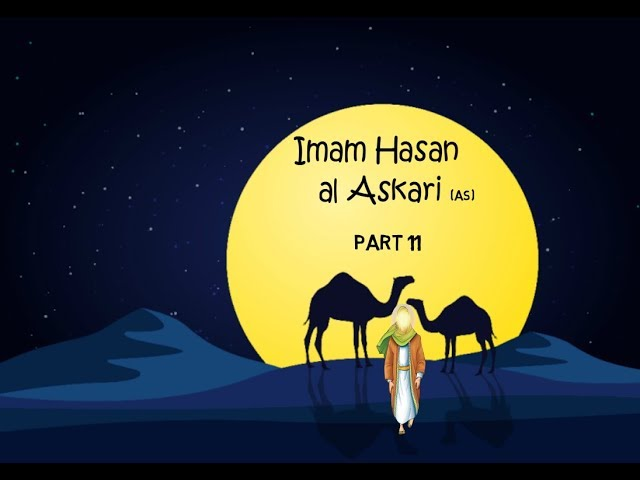 Imam Hasan al Askari (as) - The 11th Imam