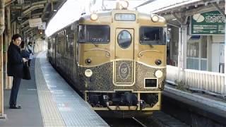 JR九州 試運転 Ds47 或る列車 鹿児島本線鳥栖駅にて