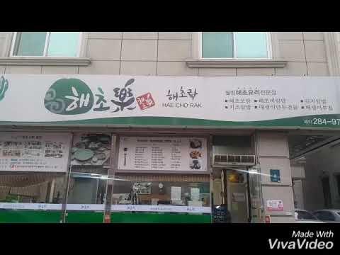 용인동백 유명 맛집 해초락에서 식사를 했습니다.