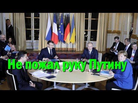 Зеленский не пожал руку Путину в Париже: фото первой встречи президента Украины и России