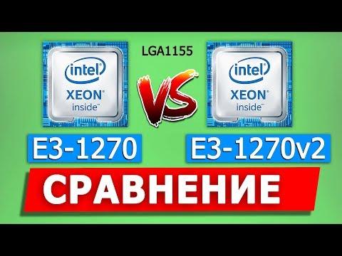 XEON E3 1270 Vs XEON E3 1270v2 процессор 1155 сокет