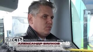 Омичи жалуются на неудобство новых автобусов_сюжет программы