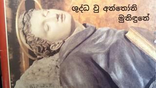 Gambar cover Shuddha Wu Anthoni Munidune - Shantha Wu Anthoni ශුද්ධ වු අන්තෝනි මුනිඳුනේ st anthony's sinhala hymn