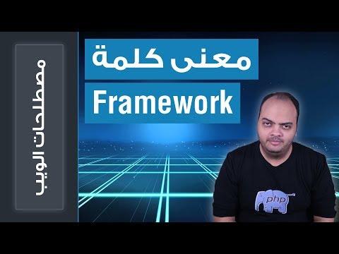 كل ما تريد معرفته عن معنى كلمة Framework