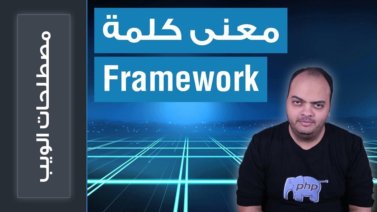 كل ما تريد معرفته عن معنى كلمة Framework - YouTube
