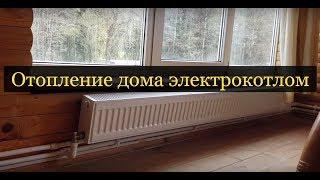 видео Отопление загородного дома электрическим котлом