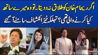 Imran khan ne Reham Khan ko Kion Talaq di