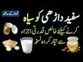 Natural Remedies to Make White Beard Black in Urdu | Hindi || White Hair Solution