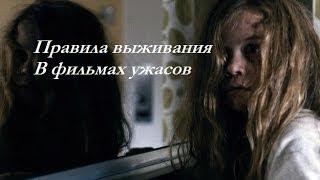 Правила выживания в фильмах ужасов