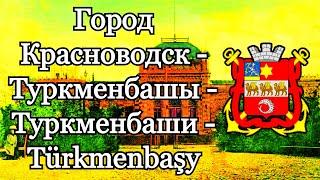 Город Красноводск - Туркменбашы - Туркменбаши́ - Türkmenbaşy