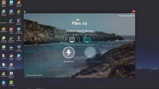 Видео урок как правильно сохранять видео  в Wondershare Filmora