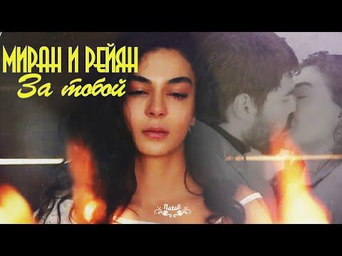 Reyyan & Miran \ Рейян и Миран - За тобой