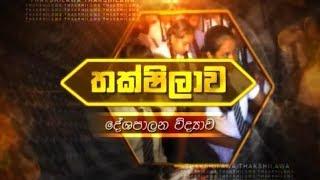 Thakshilawa - A/L Political Science (2018-04-26) | ITN Thumbnail