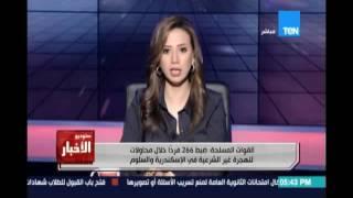 القوات المسلحة  ضبط 266 فرداً خلال محاولات للهجرة غير الشرعية
