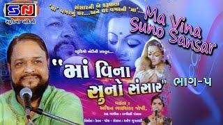 Ma Vina Suno Sansar Pt.5 - Ashwin Joshi (Stage Show - 2015)