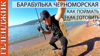 Геленджик #108 Барабулька Черноморская. Как ловить с берега и как приготовить вкусно 10.05.19