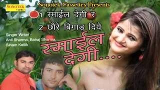 Smile Degi Re || स्माइल देगी रे || Haryanvi Hot Songs Audio Juke Box