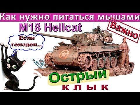 видео: m18 hellcat Виртуозная игра на Хелкат – как на среднем танке или как на ПТ? Хелкет - особенный!