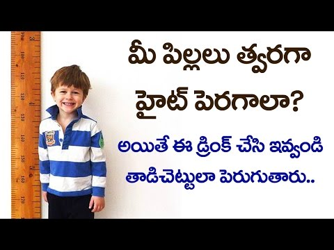 How to Increase Height for Kids | Amazing Health Drink For Kids | in Telugu