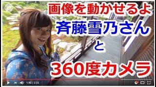 斉藤雪乃さんとお散歩気分♪「大阪ミュージアム」 巡っているスポットは...