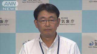 """""""最大の警戒を""""台風15号で気象庁会見 ノーカット(19/09/08)"""