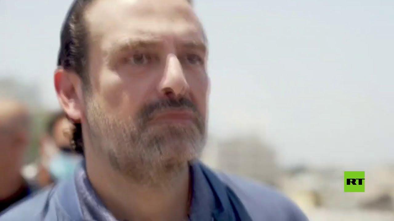 الحريري يتفقد موقع الانفجار بمرفأ بيروت ومحتجون يعترضونه