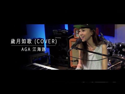 AGA - 歲月如歌 (Cover)