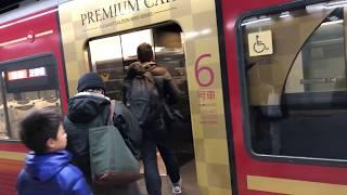 京阪特急  プレミアムカー