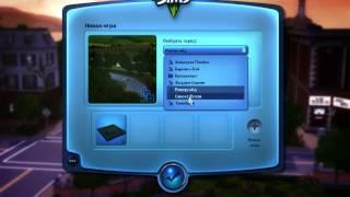Играем The Sims 3  Изысканная спальня   #1 серия  Приключения Джеймса Стигмана(Извеняюсь что не слышно. И сразу для всех видео - за всякие там ути-пути. Простите. XD., 2013-10-25T16:30:28.000Z)