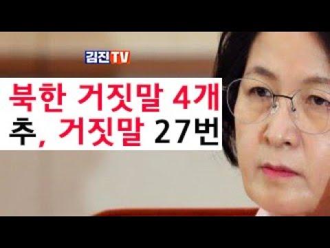 북과 문정권이 대한민국 국민 상대 거짓말경쟁 - YouTube