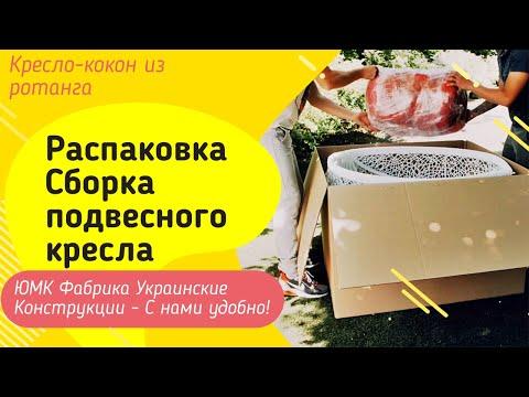 Сборка подвесного кресла. ЮМК Фабрика Украинские Конструкции. Качели садовые, мебель из ротанга.