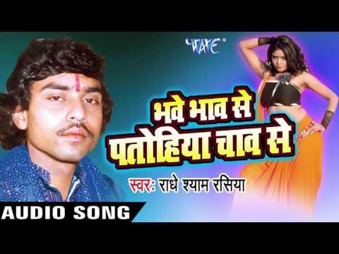 प्यार के बात | Bhave Bhav Se Patohiya Chav Se | Radhe Shyam Rasiya | Bhojpuri Hot Song