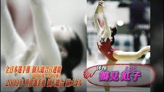 あらすじ 72回目の出演アスリートは、体操の鶴見虹子さん。全日本選手権...